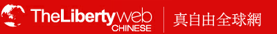 真自由全球網 The Libertyweb Chinese: Link Banner